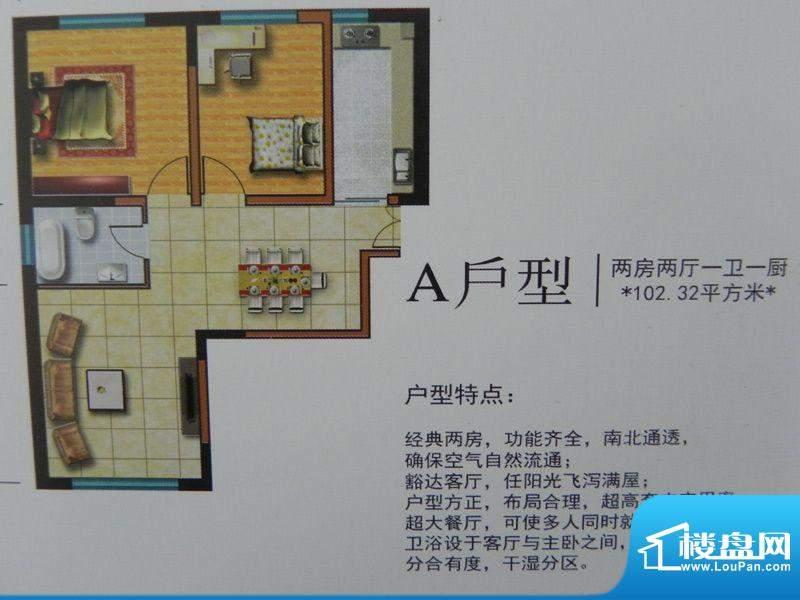 锦青花园2房A户型 2面积:102.32m平米