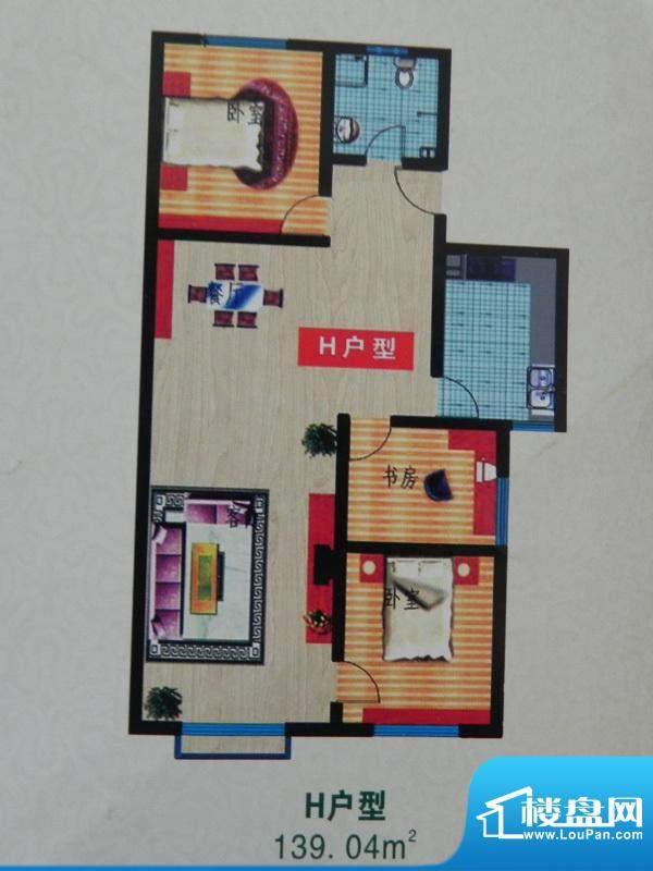 维也纳森林3房H户型面积:139.04m平米