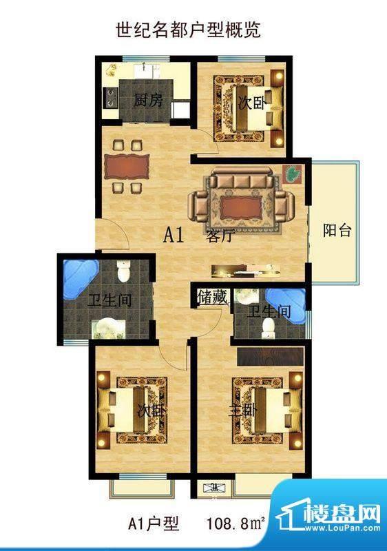 世纪名都A1户型 3室面积:108.80m平米