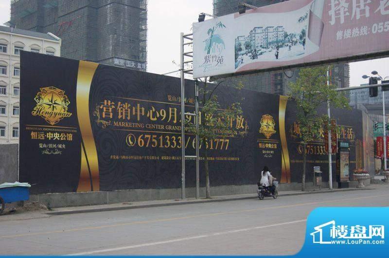 恒远中央公馆20111027实景图