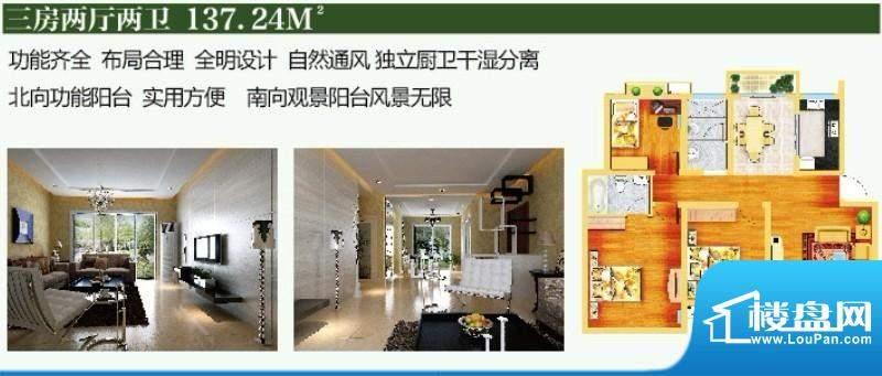 龙江名邸三房两厅两面积:0.00m平米