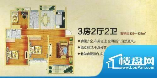 龙江名邸 户型图面积:126.00m平米