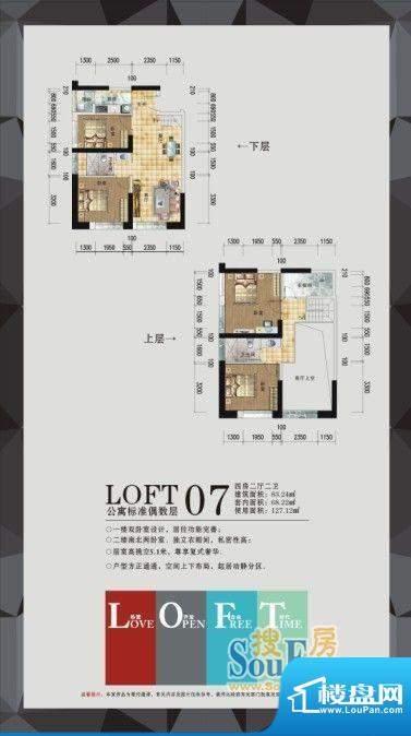 名扬·汇峰公寓户型面积:83.24m平米
