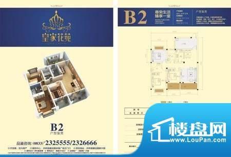 皇家花苑二期B2户型面积:91.20m平米