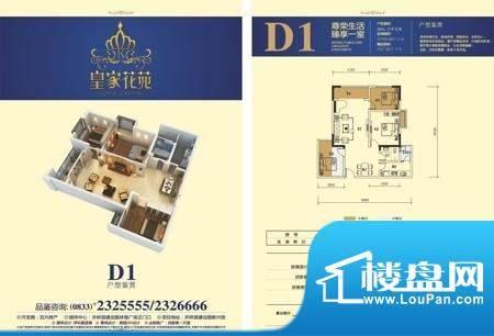皇家花苑二期D1户型面积:82.17m平米