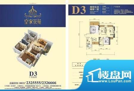 皇家花苑二期D3户型面积:84.57m平米