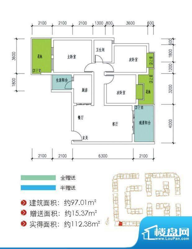蘭亭合院p型 3室2厅面积:97.01m平米