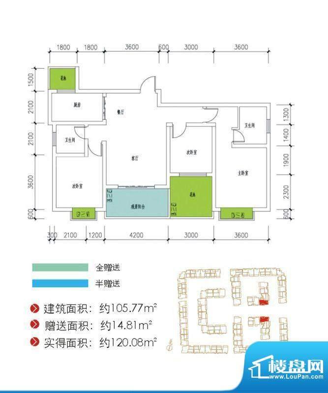 蘭亭合院f型 3室2厅面积:105.77m平米
