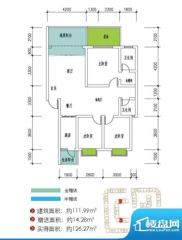 蘭亭合院g型 3室2厅面积:111.99m平米