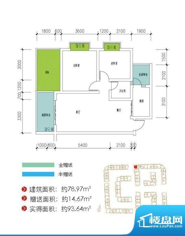 蘭亭合院j型 2室2厅面积:78.97m平米