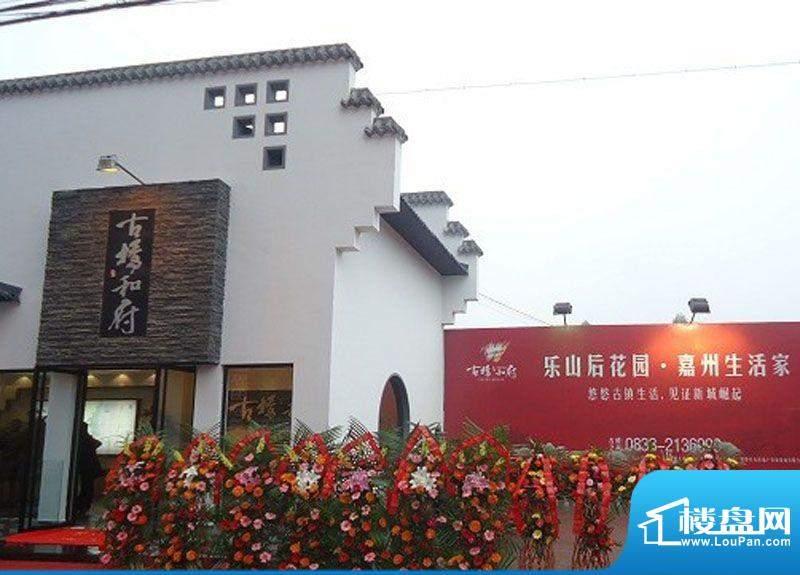 昱盎·古桥和府售楼部门口(2011.11.12