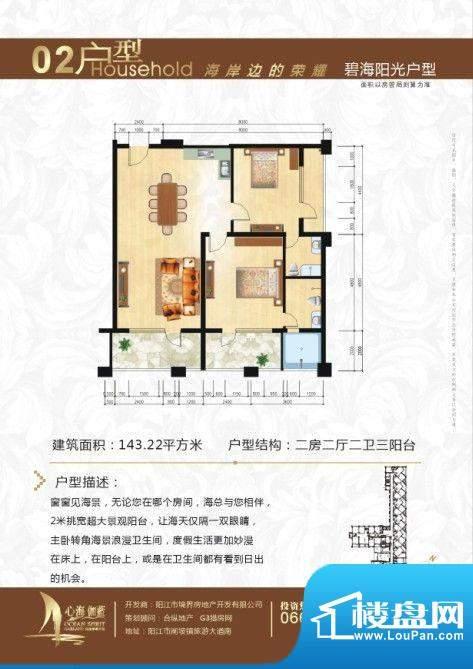 阳光半岛国际公寓二面积:0.00m平米
