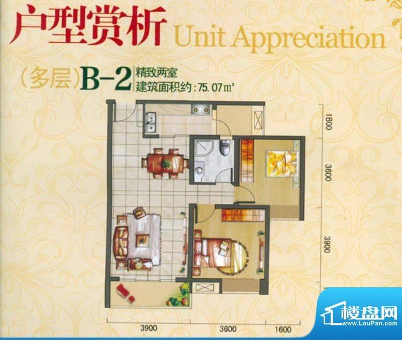 锦绣华庭B2户型 2室面积:75.07m平米