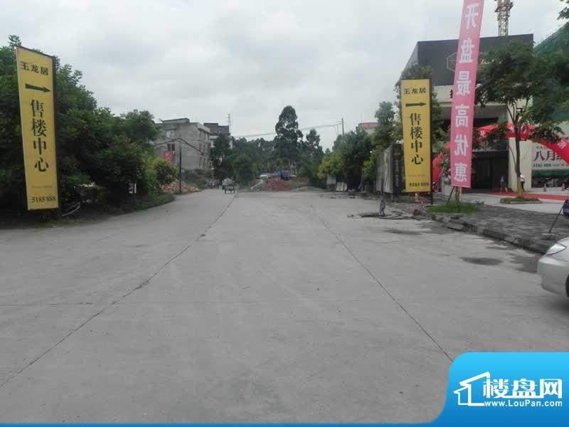 玉龙居售楼部及工地处(2011.7.30)