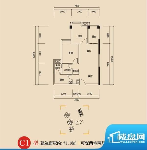 恒邦·新天地C1型 2面积:71.18m平米