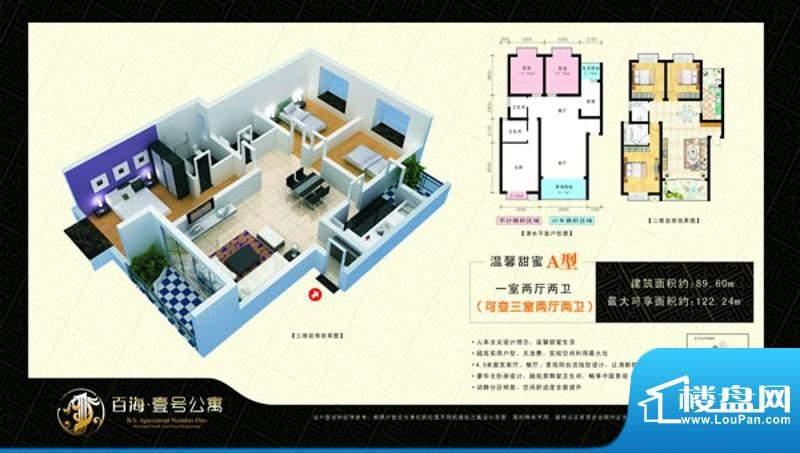 百海·壹号公寓A型 面积:89.60m平米