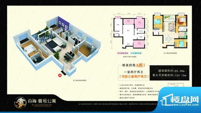 百海·壹号公寓A座I面积:86.38m平米