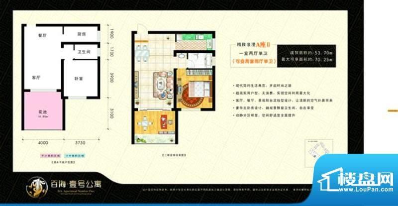 百海·壹号公寓A座I面积:53.70m平米