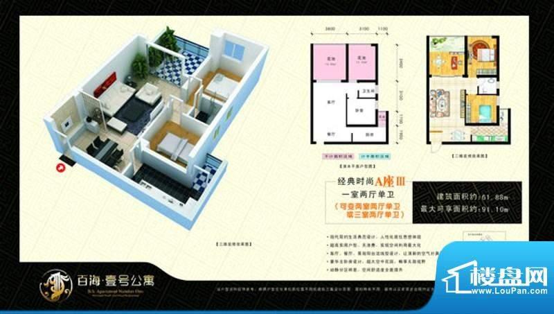 百海·壹号公寓A座I面积:61.88m平米
