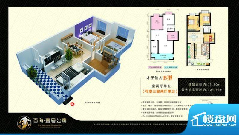 百海·壹号公寓B型 面积:72.80m平米