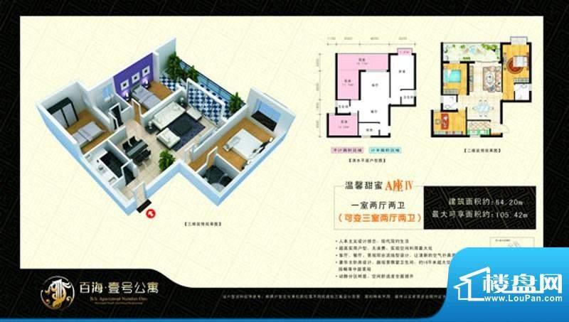 百海·壹号公寓A座Ⅳ面积:64.20m平米