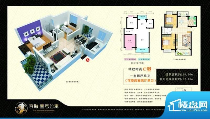 百海·壹号公寓C型 面积:68.30m平米