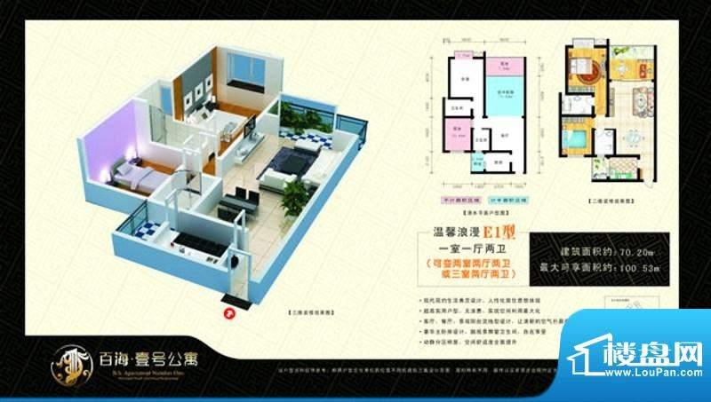 百海·壹号公寓E1型面积:70.20m平米