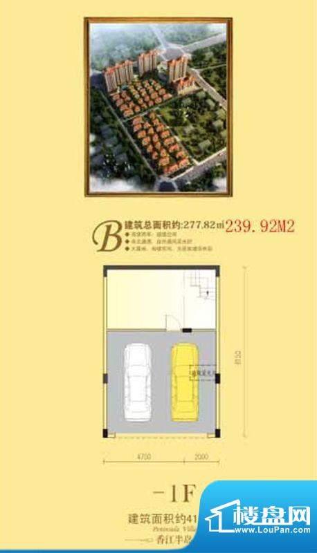 香江半岛B栋-1F27面积:277.82m平米