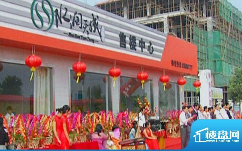 大纵湖水润天成售楼外景(2011-6)