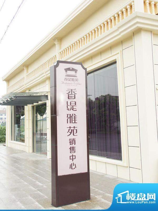 香缇雅苑实景图(2012-03)
