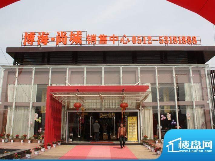 博海尚城外景图(2011.03)