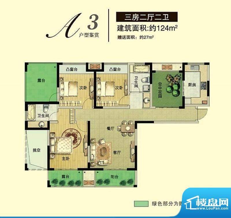博海尚城A3户型 3室面积:124.00平米