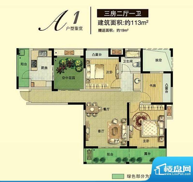 博海尚城A1户型 3室面积:113.00平米