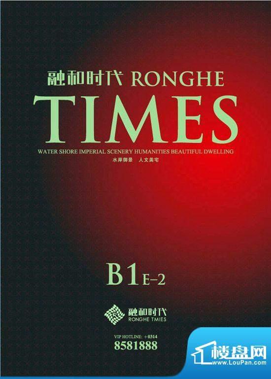 融和时代B1E-2-01 面积:0.00m平米