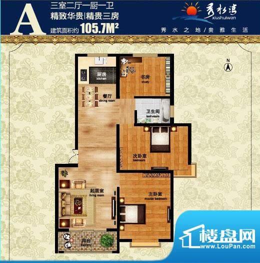 秀水湾2 3室2厅1卫1面积:105.70m平米