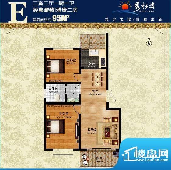 秀水湾4 2室2厅1卫1面积:95.00m平米
