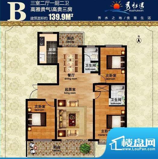 秀水湾5 3室2厅2卫1面积:139.90m平米