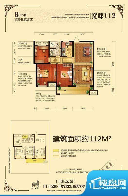 世纪新筑第二期B户型面积:0.00m平米