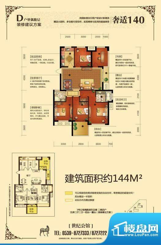 世纪新筑第二期D户型面积:0.00m平米