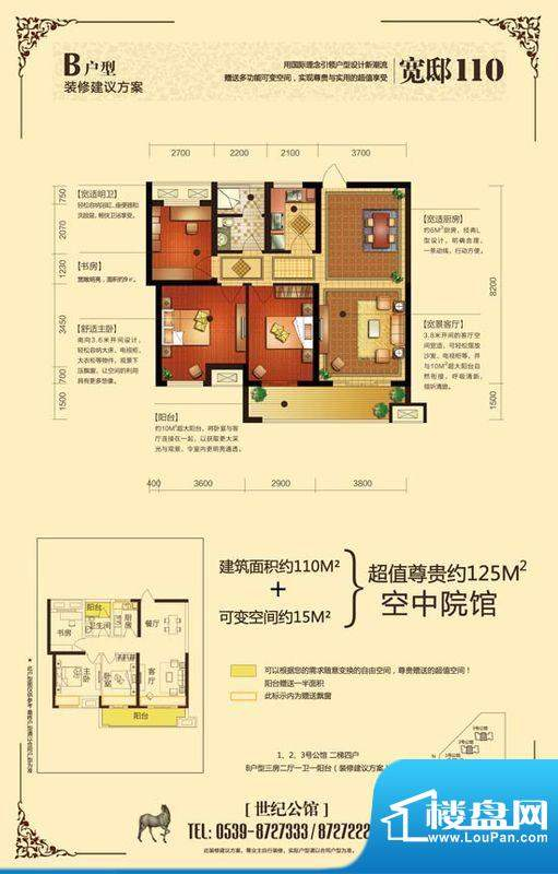 世纪新筑第二期B户型面积:110.00m平米