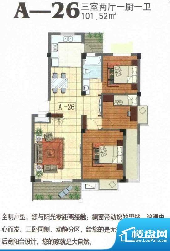 东华花园A-26 3室2厅面积:101.52m平米