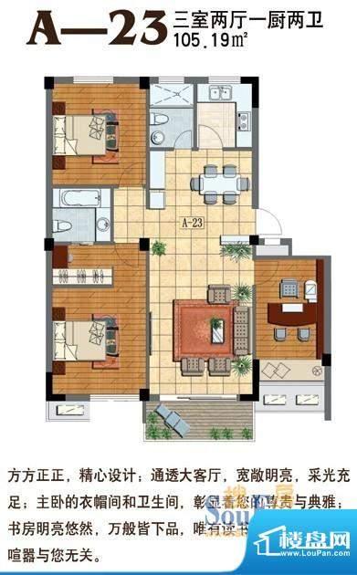 东华花园A-23 3室2厅面积:105.19m平米