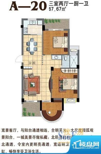 东华花园A-20 3室2厅面积:97.67m平米