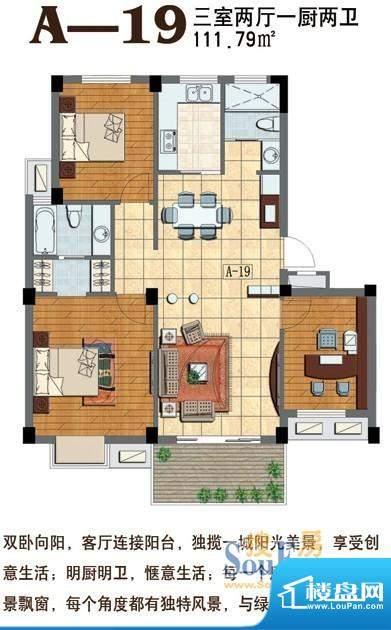 东华花园A-19 3室2厅面积:111.79m平米
