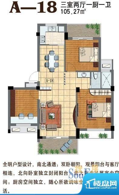 东华花园A-18 3室2厅面积:105.27m平米