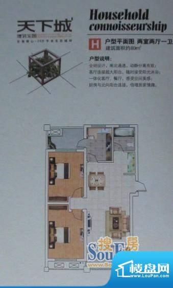 开祥天下城两室两厅面积:80.00m平米