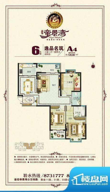 田润·帝景湾6号楼正面积:126.88m平米