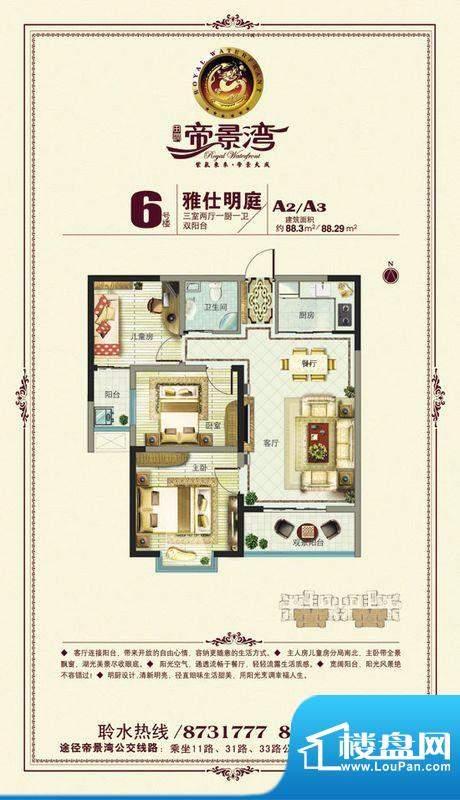 田润·帝景湾6号楼正面积:88.30m平米