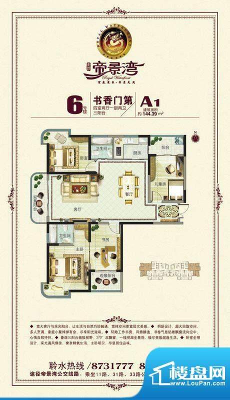 田润·帝景湾6号楼正面积:144.39m平米