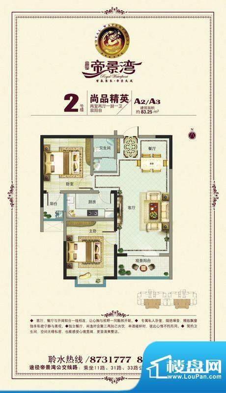 田润·帝景湾2号楼正面积:83.25m平米